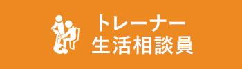 トレーナー・生活相談員